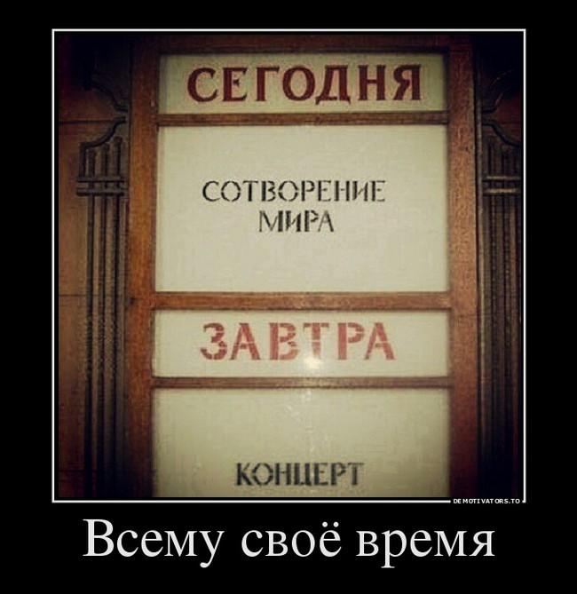 Демотиваторы (4)