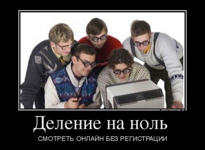 Демотиваторы (1)