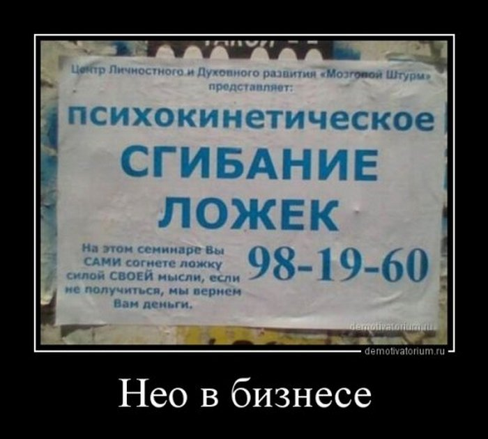 Демотиваторы (10)