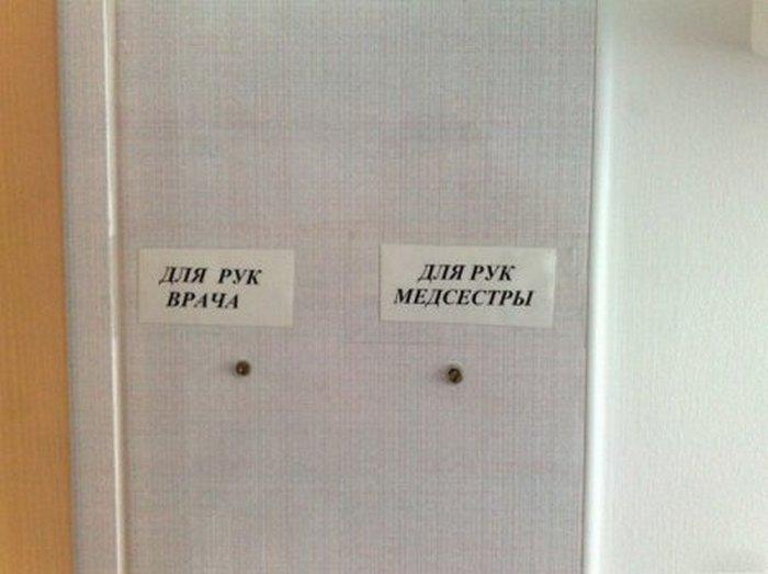 Прикольные надписи и обьявления (16)