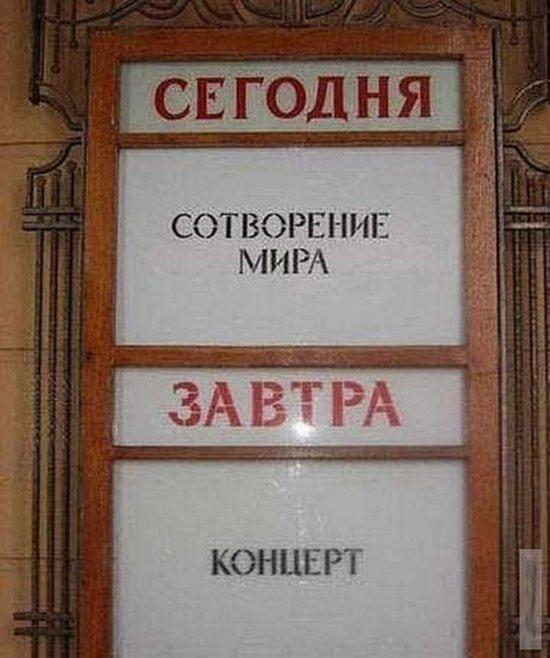 Прикольные надписи и обьявления (19)