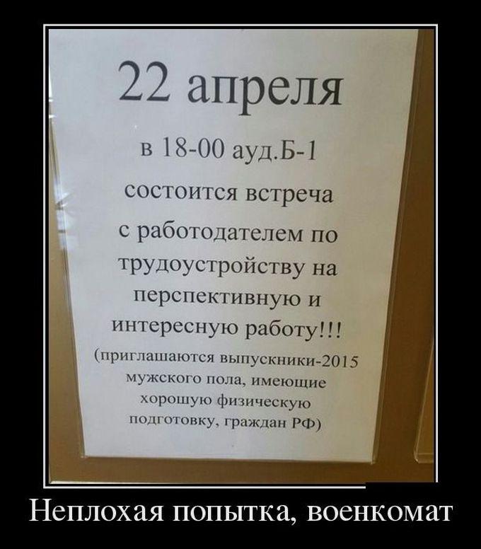 Демотиваторы (29)