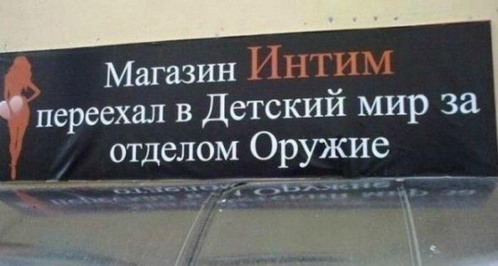 Прикольные надписи и обьявления (1)