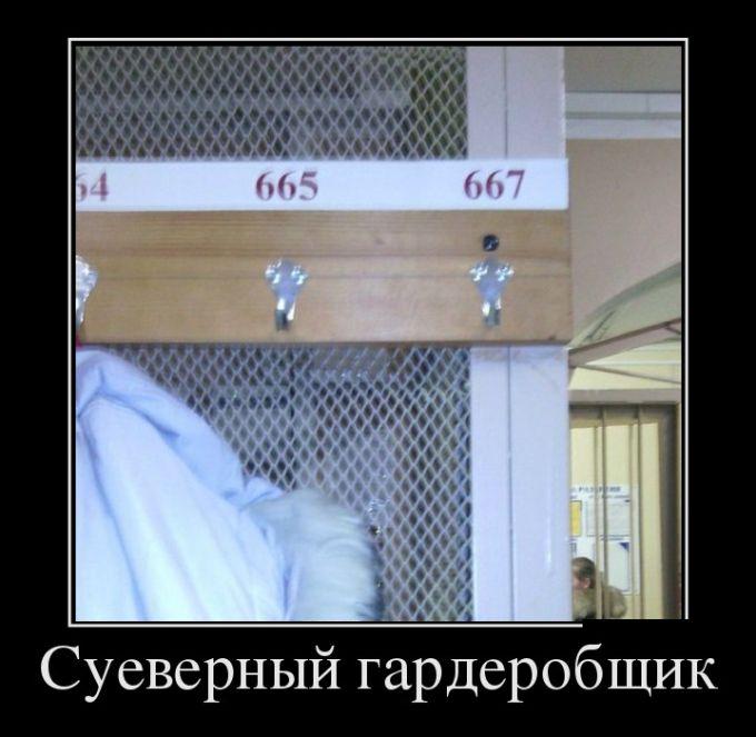 Демотиваторы (16)