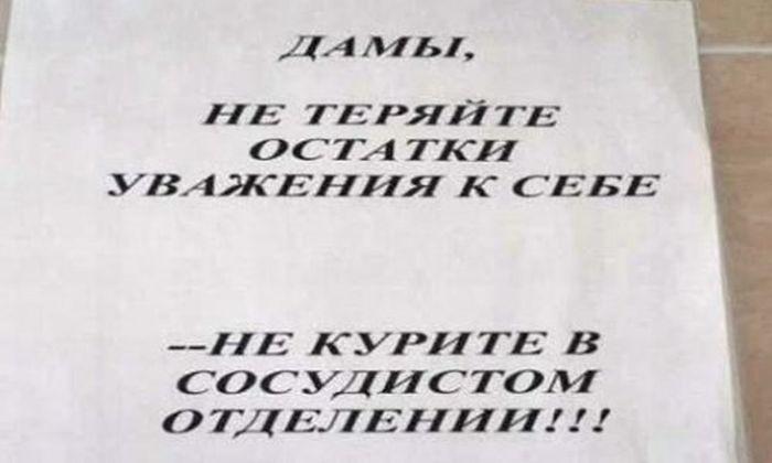 Прикольные надписи и обьявления (8)