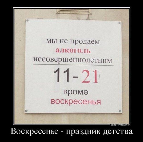 Демотиваторы (11)