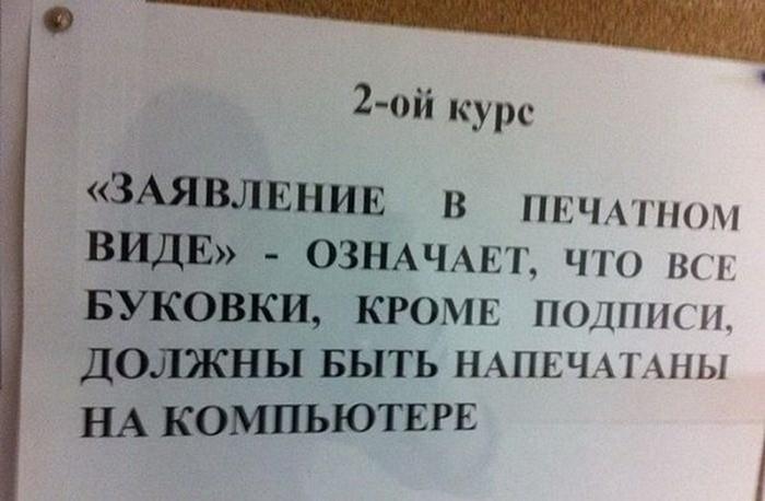 Прикольные надписи и обьявления (20)