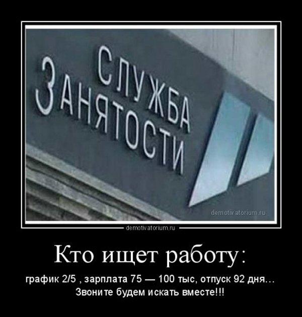 Демотиваторы (20)