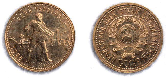 Самые ценные и дорогие монеты в СССР (10)