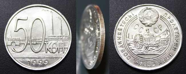 Самые ценные и дорогие монеты в СССР (11)