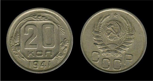 Самые ценные и дорогие монеты в СССР (2)