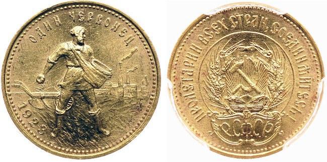 Самые ценные и дорогие монеты в СССР (5)