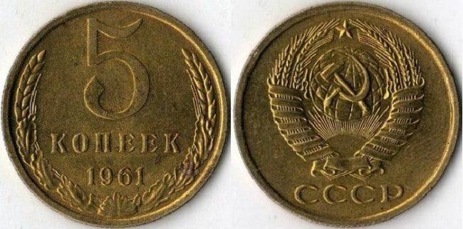 Самые ценные и дорогие монеты в СССР (6)