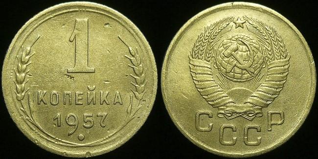 Самые ценные и дорогие монеты в СССР (7)