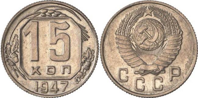 Самые ценные и дорогие монеты в СССР (8)