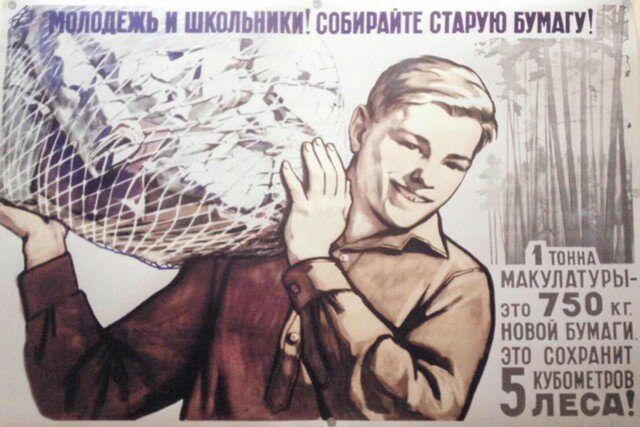 Сбор макулатуры в СССР. Как это было (10)