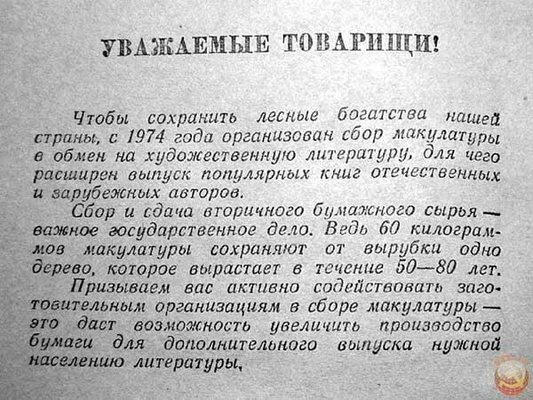 Сбор макулатуры в СССР. Как это было (12)