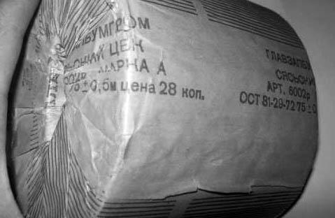 Появление туалетной бумаги в СССР